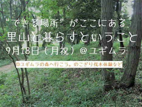 【イベント】ユギムラの森プロジェクトが始動!里山を体験できるイベントです。
