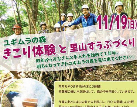 【イベント案内】ユギムラの森「きこり体験と里山すうぷづくり」