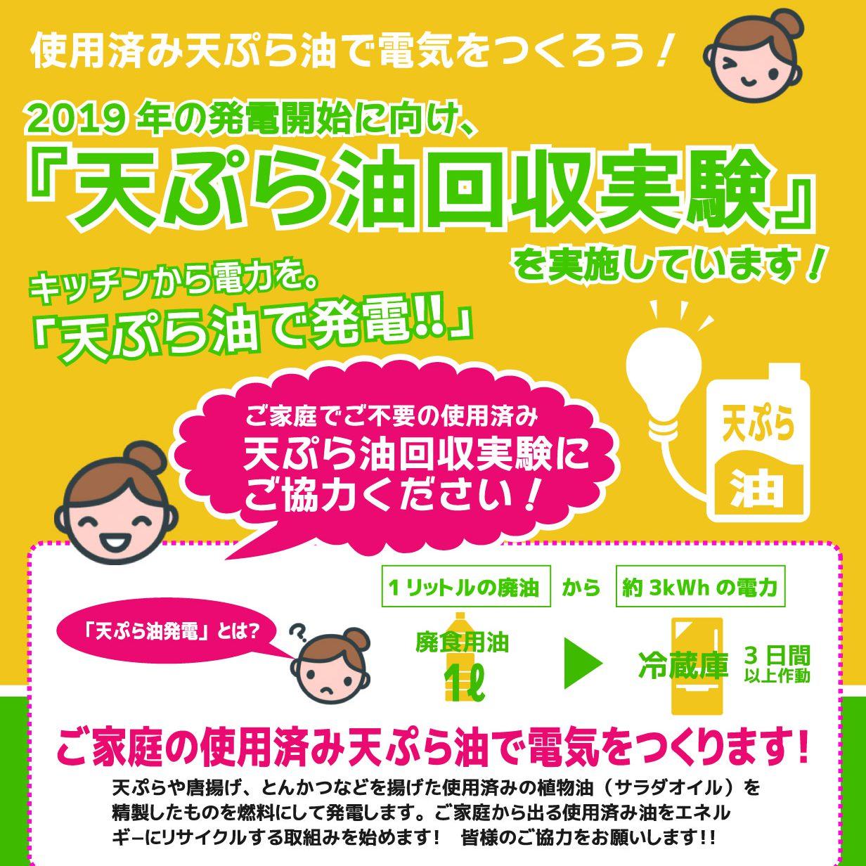 【お知らせ】「天ぷら油回収実験」にご協力ください!