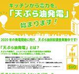 【天ぷら油】キッチンから電力を生み出す「天ぷら油発電」を始めます!