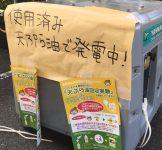 【活動報告】あったかホールまつり出展報告 2017/11/2