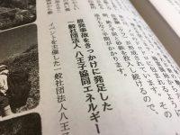 【メディア掲載】多摩住民自治研究所の月刊誌『緑の風』に掲載